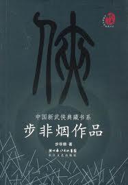 血令梅香(舞阳系列)