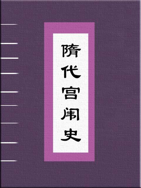 隋代宫闱史