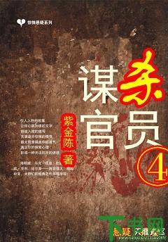 谋杀官员4·代上帝之手