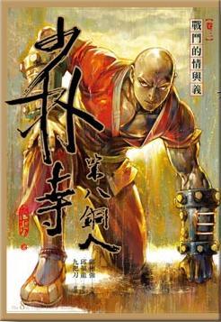 少林寺第八铜人