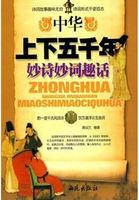 中华上下五千年妙诗妙词趣话
