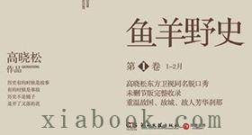 鱼羊野史全集txt下载高晓松作品全文在线阅读