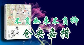 仓央嘉措情歌诗集传记相关书籍完整版下载