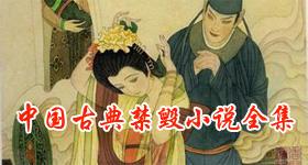 中国古典禁毁小说古代十大禁书香艳小说txt下载