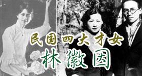 关于林徽因的书籍txt下载林徽因传