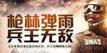 好看的特种兵小说txt下载中国特种兵小说完本推荐