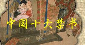 中国古代十大禁书古典禁毁小说txt下载