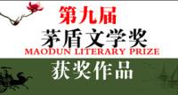 第九届茅盾文学奖获奖作品在线阅读全集txt下载