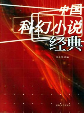 中国科幻小说经典