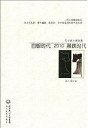 白银时代  黑铁时代 2010