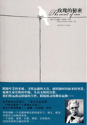 叶芝诗集txt_叶芝作品集txt下载-叶芝新书全部小说全集在线阅读