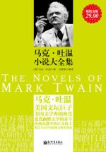 马克·吐温小说全集