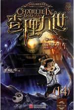 查理九世14幽灵列车