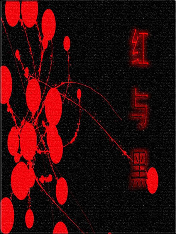 红与黑(上卷)