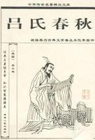 吴越春秋在线全译_经典古典名著txt下载 推荐古典文学名著在线阅读
