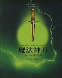 魔法神刀(黑质三步曲Ⅱ)