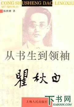 瞿秋白——从书生到领袖