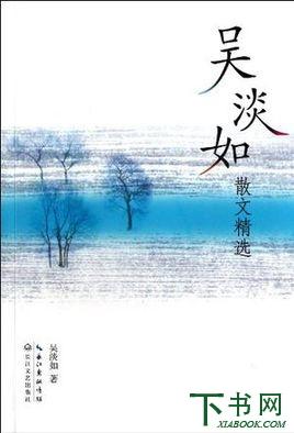 吴淡如散文集