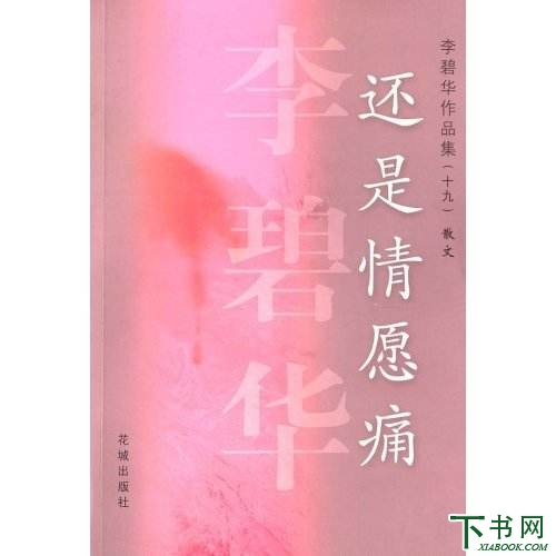 李碧华散文精选