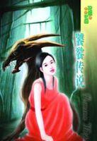 饕餮传说(灵兽异恋系列)