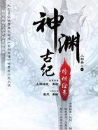 神渊古纪·烽烟绘卷